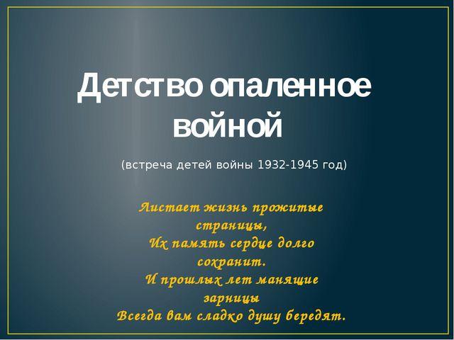 Детство опаленное войной (встреча детей войны 1932-1945 год) Листает жизнь пр...