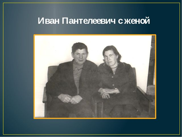 Иван Пантелеевич с женой