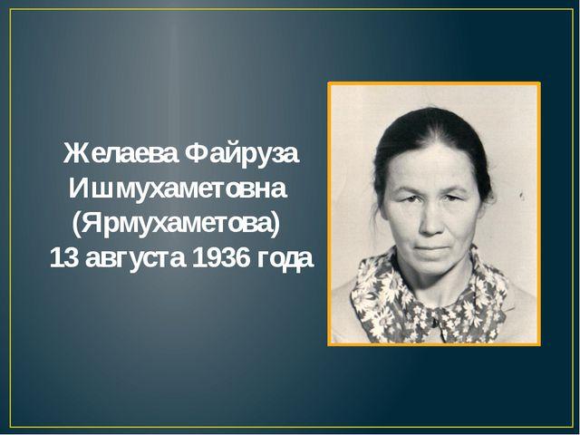 Желаева Файруза Ишмухаметовна (Ярмухаметова) 13 августа 1936 года