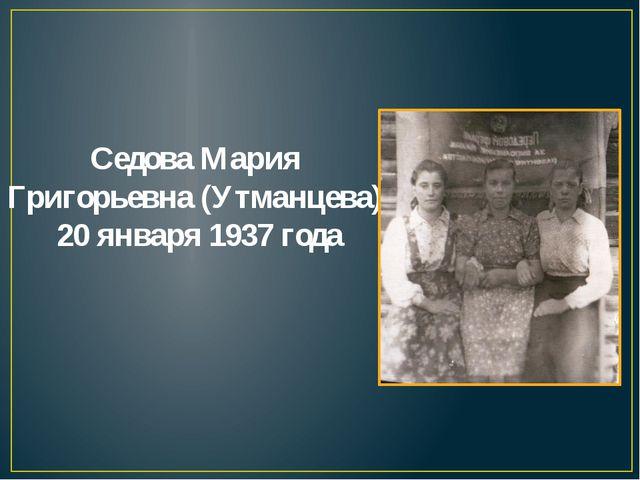 Седова Мария Григорьевна (Утманцева) 20 января 1937 года