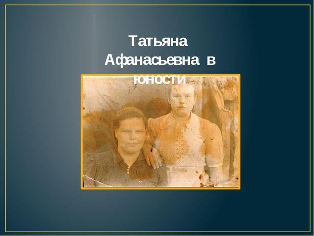 Татьяна Афанасьевна в юности