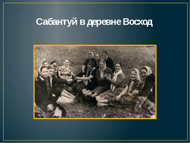 Сабантуй в деревне Восход
