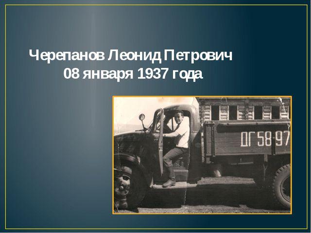 Черепанов Леонид Петрович 08 января 1937 года