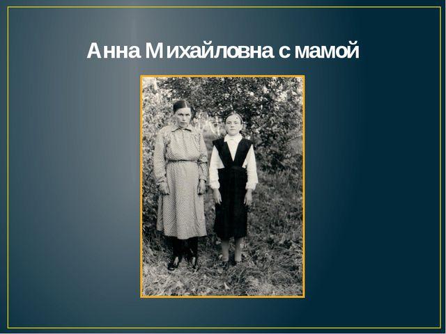 Анна Михайловна с мамой