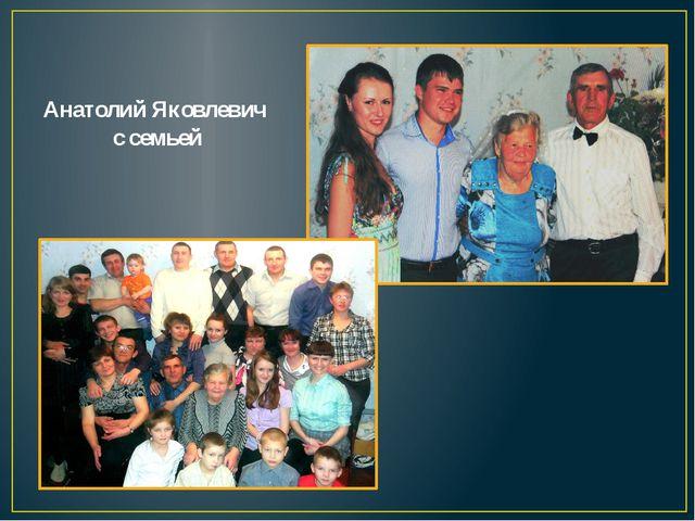 Анатолий Яковлевич с семьей
