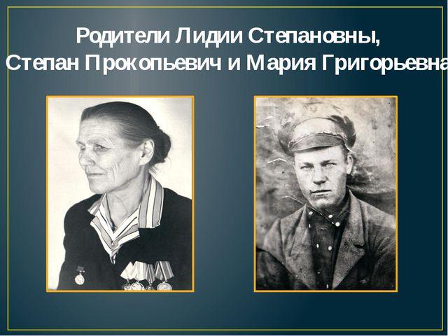 Родители Лидии Степановны, Степан Прокопьевич и Мария Григорьевна
