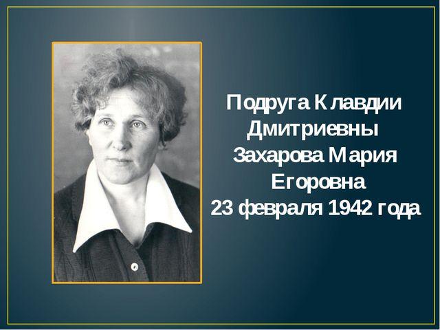 Подруга Клавдии Дмитриевны Захарова Мария Егоровна 23 февраля 1942 года