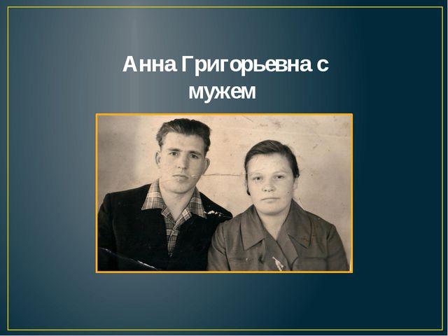 Анна Григорьевна с мужем