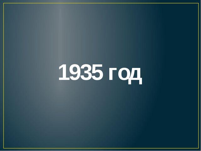 1935 год