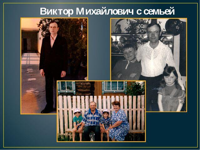 Виктор Михайлович с семьей