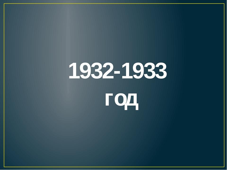 1932-1933 год