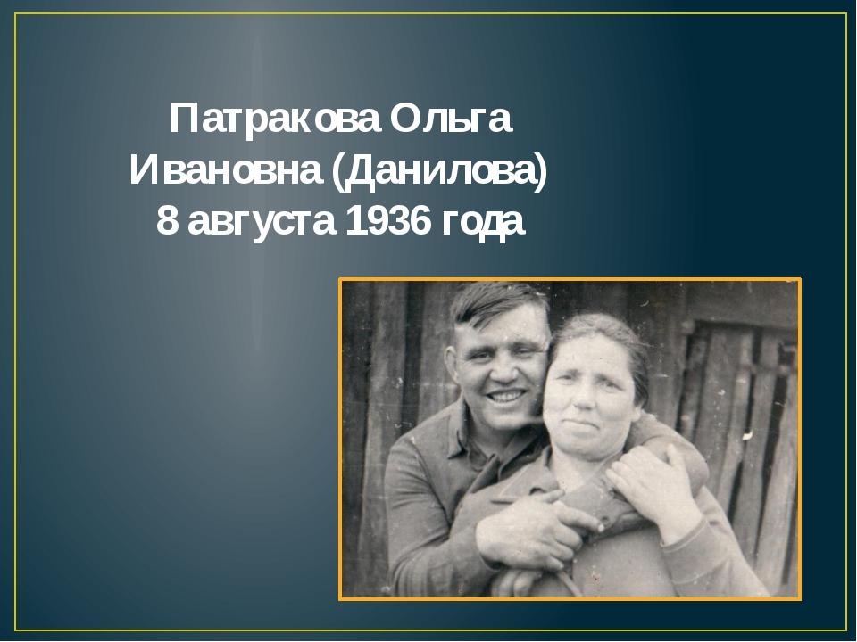 Патракова Ольга Ивановна (Данилова) 8 августа 1936 года