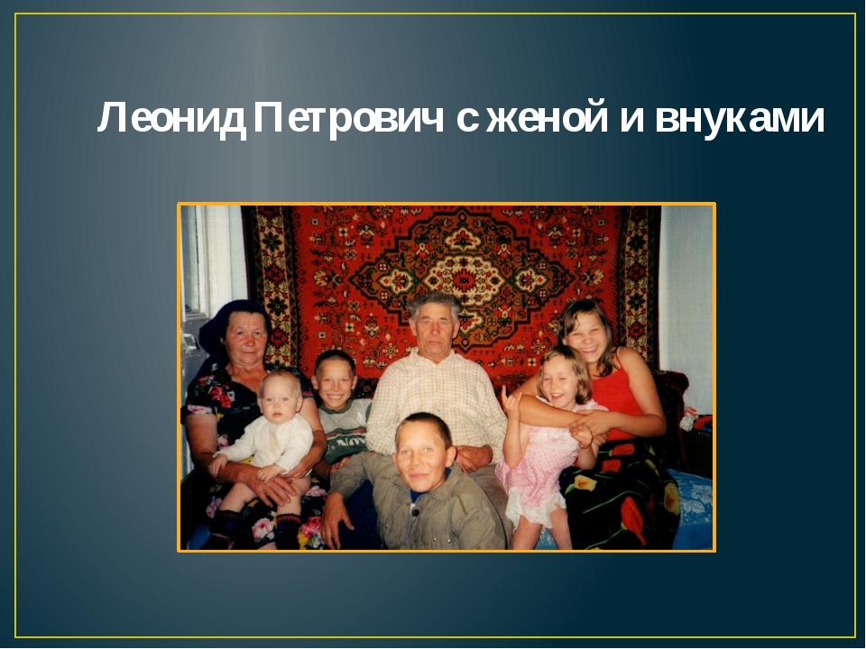 Леонид Петрович с женой и внуками