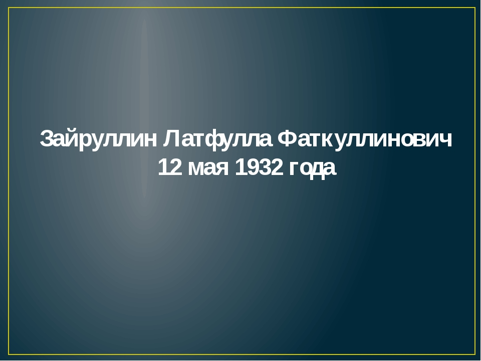 Зайруллин Латфулла Фаткуллинович 12 мая 1932 года