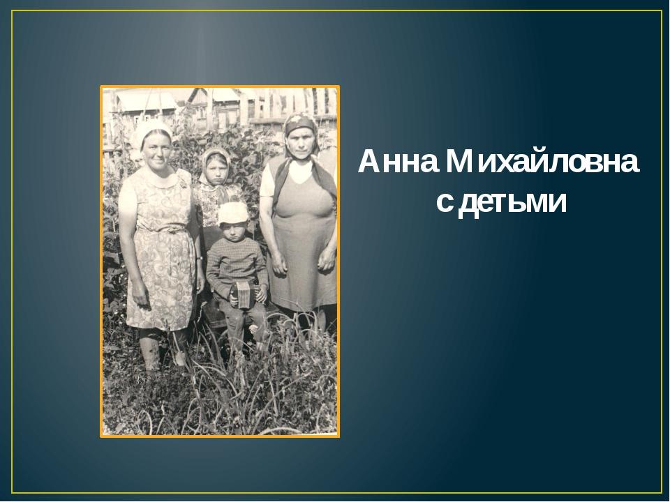 Анна Михайловна с детьми