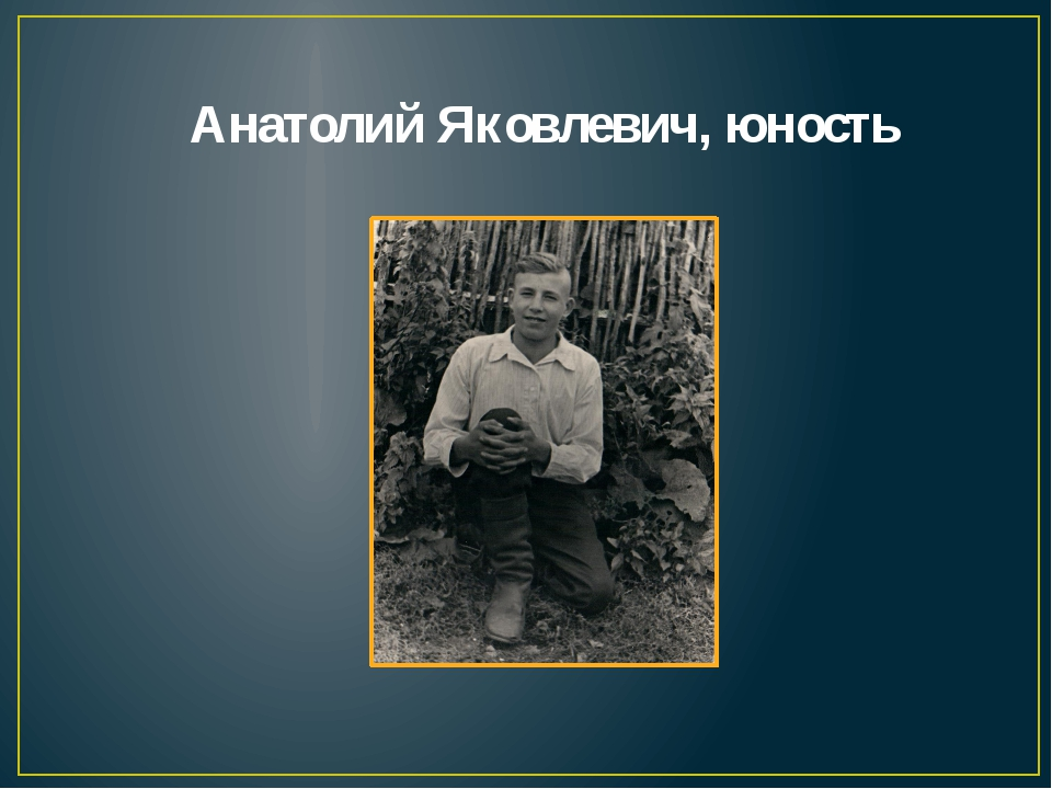 Анатолий Яковлевич, юность