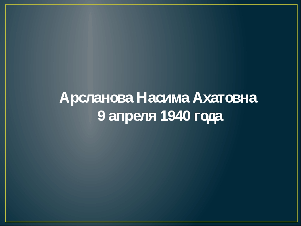 Арсланова Насима Ахатовна 9 апреля 1940 года