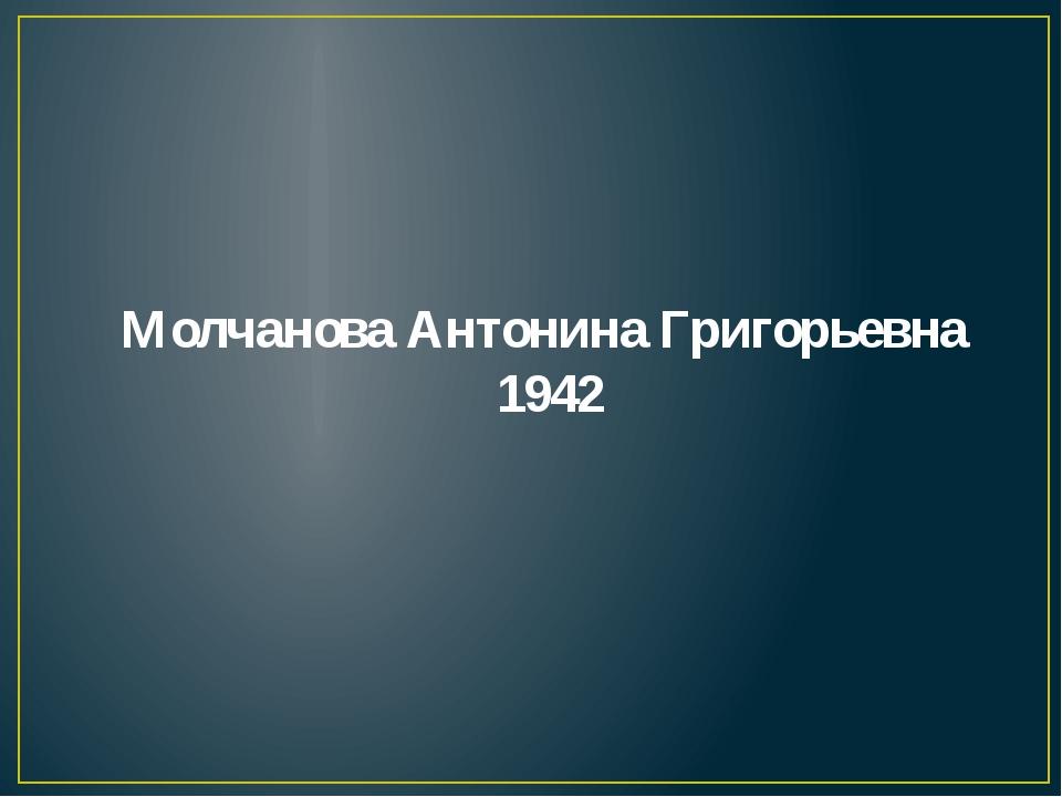 Молчанова Антонина Григорьевна 1942