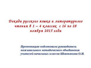 Декада русского языка и литературного чтения в 1 – 4 классах с 16 по 28 ноябр