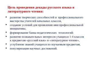 Цель проведения декады русского языка и литературного чтения: развитие творче