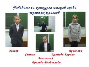 Победители конкурса чтецов среди третьих классов Зайцев Архипова Степан Куато