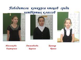 Победители конкурса чтецов среди четвёртых классов Мясникова Джанабаева Кашпу