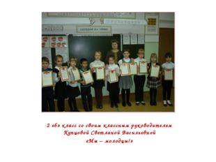 2 «б» класс со своим классным руководителем Купцовой Светланой Васильевной «