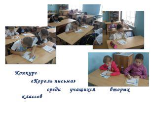 Конкурс «Король письма» среди учащихся вторых классов
