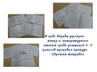 В ходе декады русского языка и литературного чтения среди учащихся 2- 4 клас