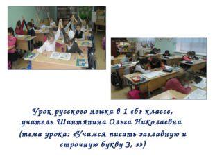 Урок русского языка в 1 «б» классе, учитель Шинтяпина Ольга Николаевна (тема
