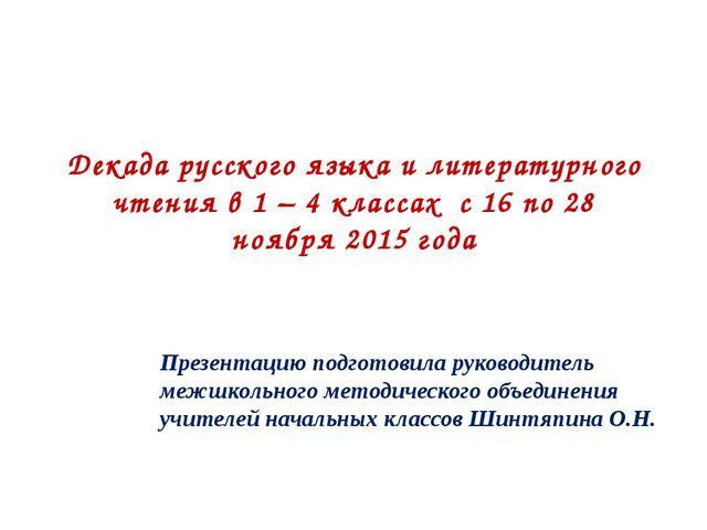 Декада русского языка и литературного чтения в 1 – 4 классах с 16 по 28 ноябр...