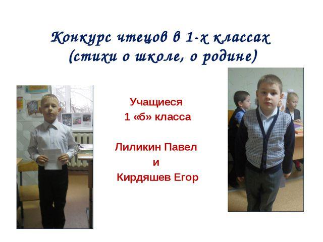 Конкурс чтецов в 1-х классах (стихи о школе, о родине) Учащиеся 1 «б» класса...