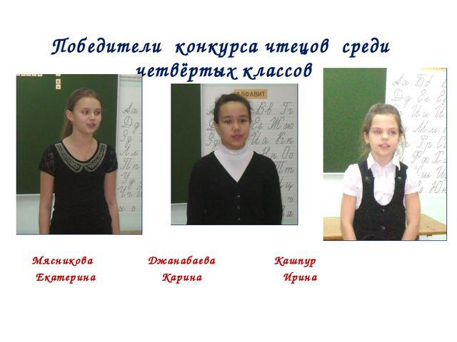 Победители конкурса чтецов среди четвёртых классов Мясникова Джанабаева Кашпу...