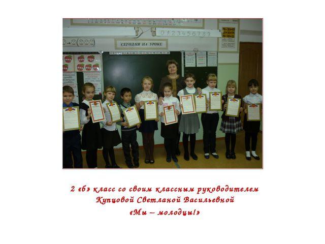 2 «б» класс со своим классным руководителем Купцовой Светланой Васильевной «...