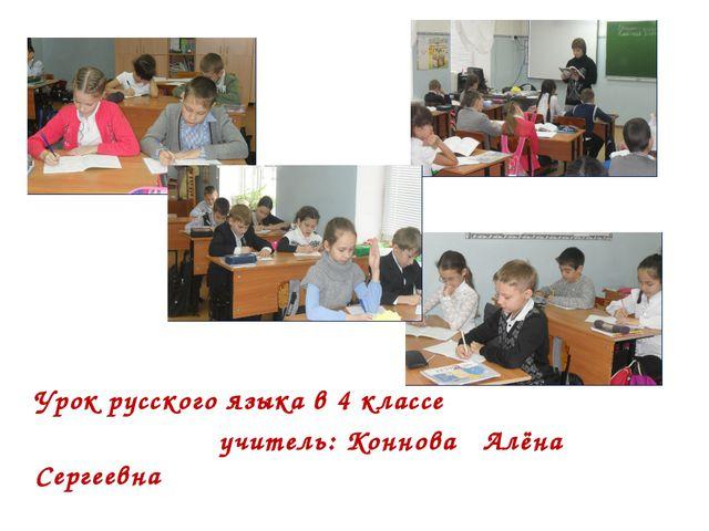 Урок русского языка в 4 классе учитель: Коннова Алёна Сергеевна
