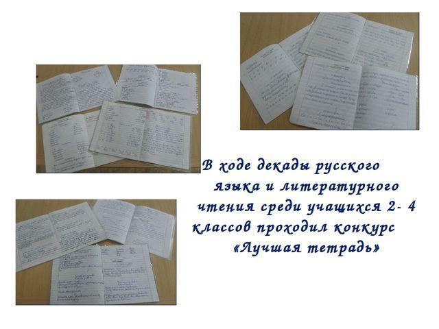 В ходе декады русского языка и литературного чтения среди учащихся 2- 4 клас...