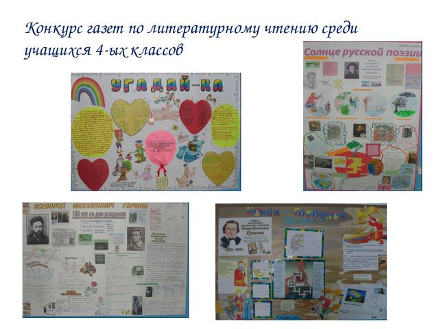 Конкурс газет по литературному чтению среди учащихся 4-ых классов