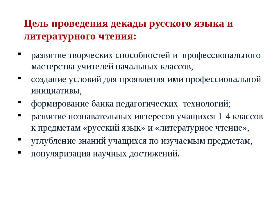 Цель проведения декады русского языка и литературного чтения: развитие творче...