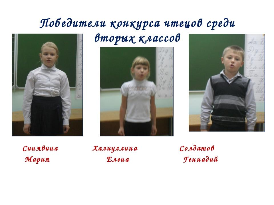 Победители конкурса чтецов среди вторых классов Синявина Халиуллина Солдатов...