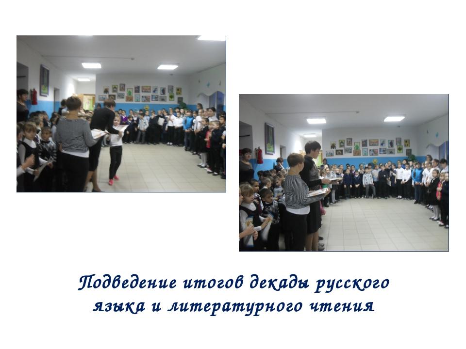 Подведение итогов декады русского языка и литературного чтения