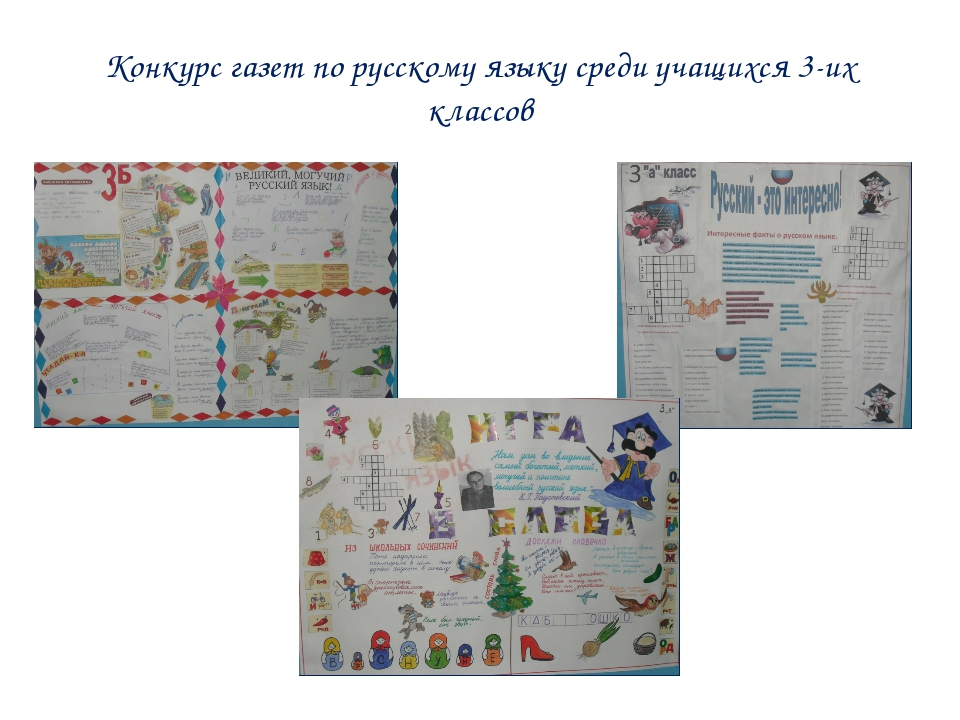 Конкурс газет по русскому языку среди учащихся 3-их классов