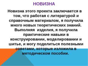 НОВИЗНА Новизна этого проекта заключается в том, что работая с литературой и