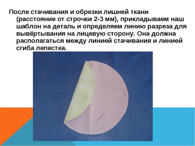 После стачивания и обрезки лишней ткани (расстояние от строчки 2-3 мм), прикл...