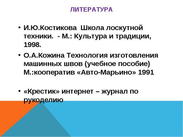 ЛИТЕРАТУРА И.Ю.Костикова Школа лоскутной техники. - М.: Культура и традиции,...