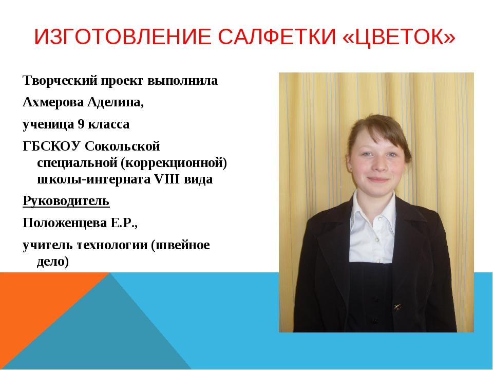Творческий проект выполнила Ахмерова Аделина, ученица 9 класса ГБСКОУ Сокольс...