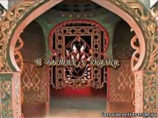 «Свет мой, зеркальце, скажи Да всю правду доложи: Кто на свете всех мудрее,