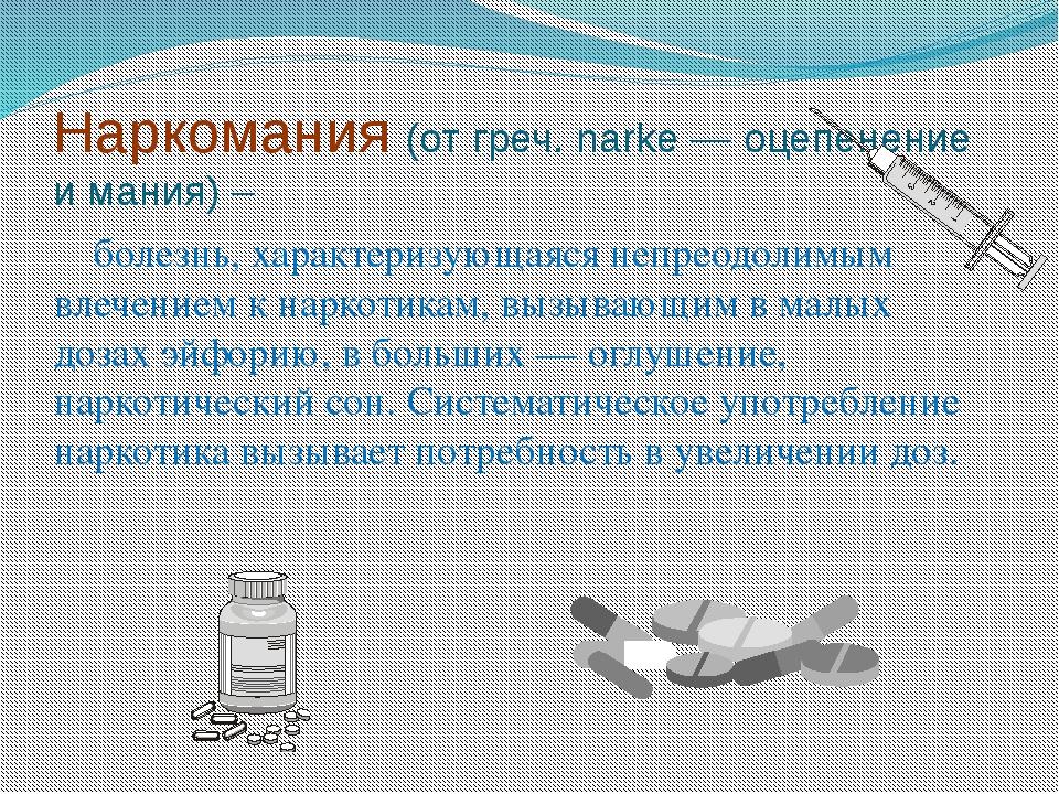 Наркомания (от греч. narke — оцепенение и мания) – болезнь, характеризующаяся...