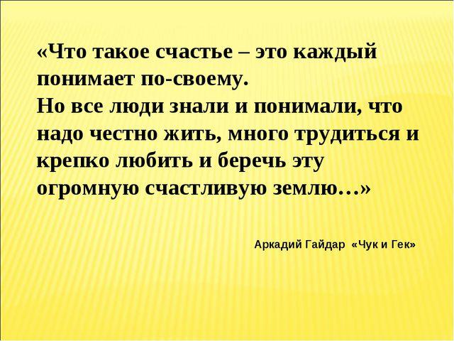 «Что такое счастье – это каждый понимает по-своему. Но все люди знали и поним...