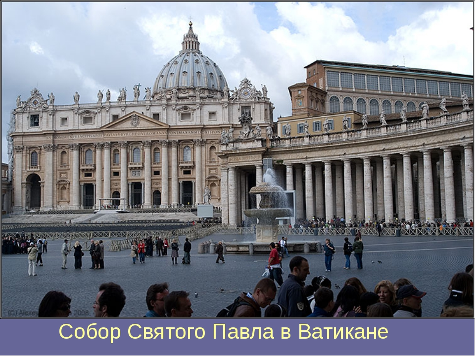 Собор Святого Павла в Ватикане