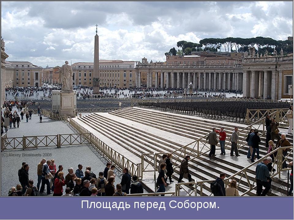 Площадь перед Собором.